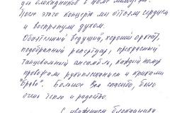 Благодарственное-письмо-от-28.01.2020_page-0001
