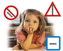Как защитить ребенка от травматизма в летнее время?