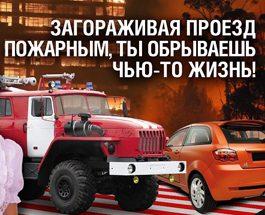 Уступайте дорогу пожарному автомобилю!